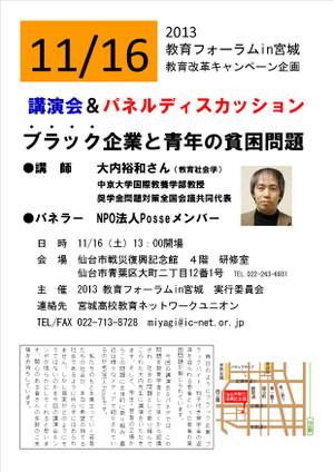 2013_11_16